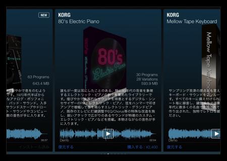 MusicFreaks